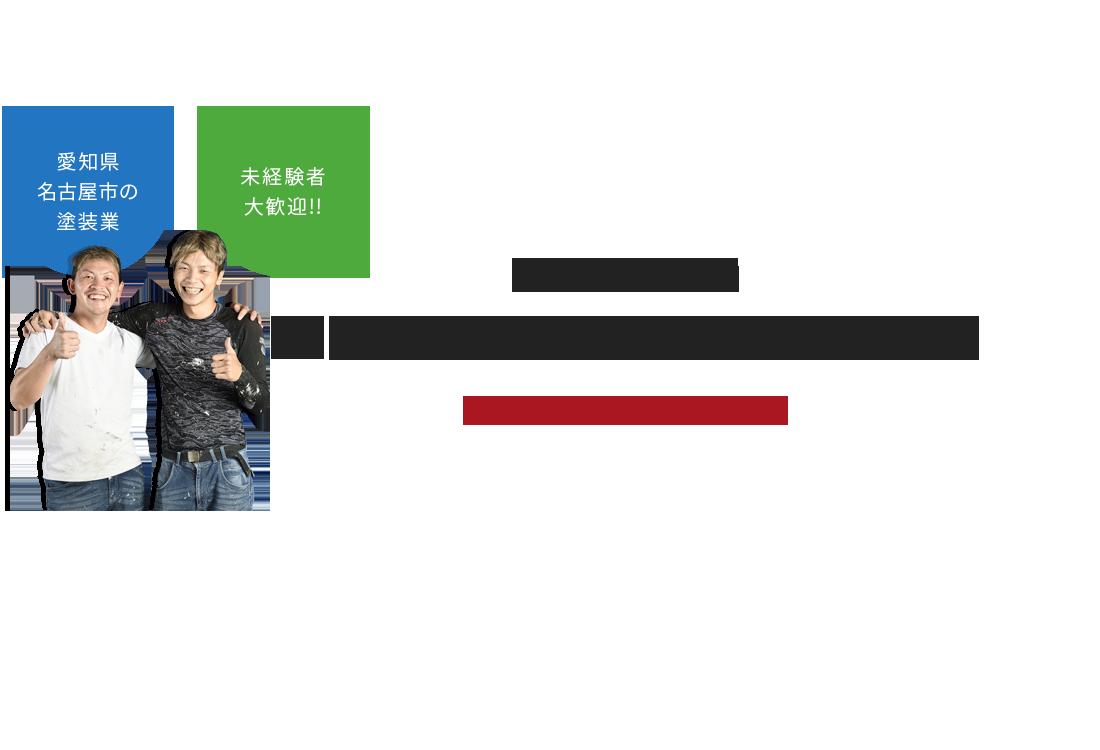 【愛知県名古屋市の塗装業】【未経験者大歓迎!!】自分らしく働くWork in my own way